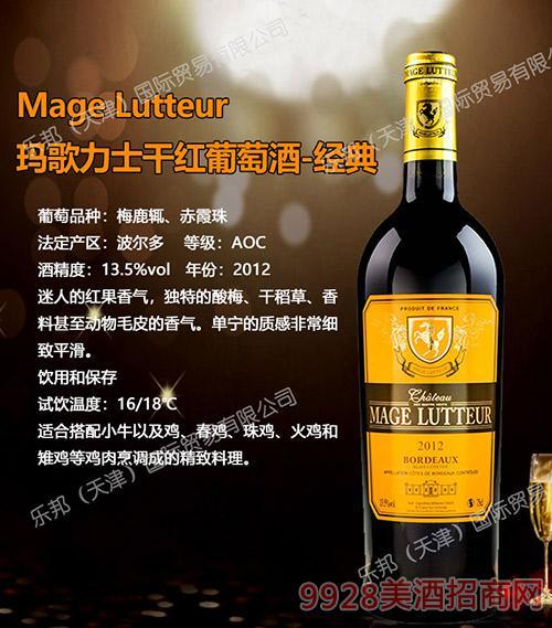 玛歌力士经典干红葡萄酒