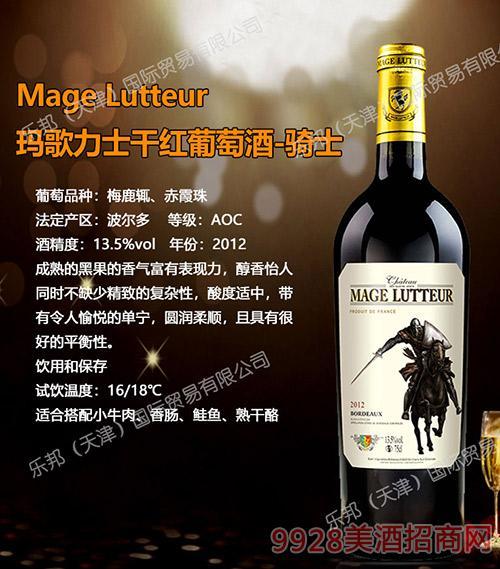 玛歌力士骑士干红葡萄酒