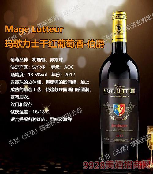 玛歌力士伯爵干红葡萄酒