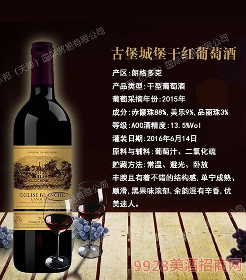 古堡城堡干红葡萄酒