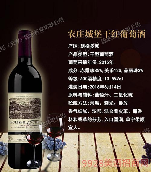 农庄城堡干红葡萄酒