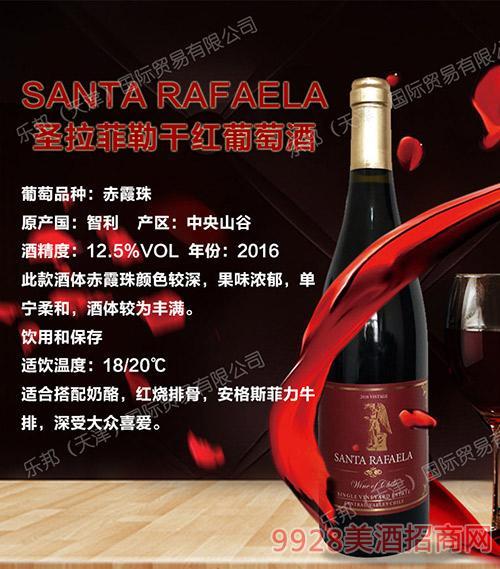 圣拉菲勒干红葡萄酒