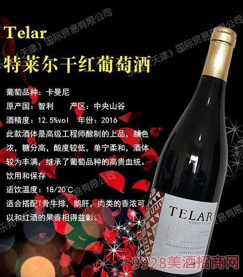 特菜尔干红葡萄酒