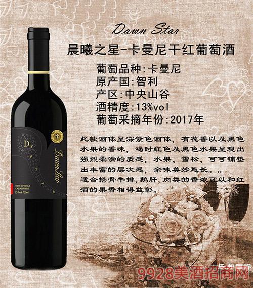 晨曦之星卡曼尼干红葡萄酒13度750ml