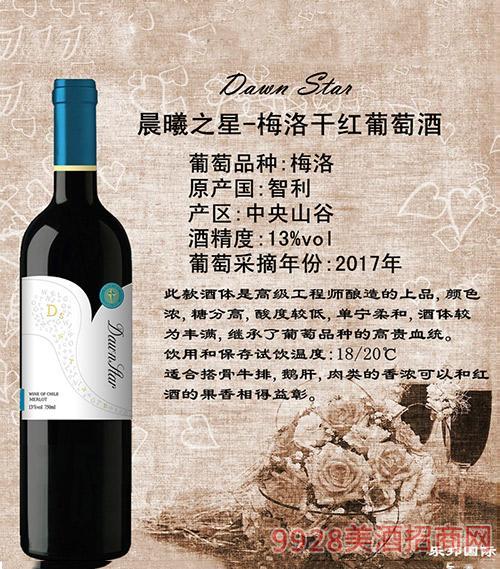 晨曦之星梅洛干红葡莓酒13度750ml