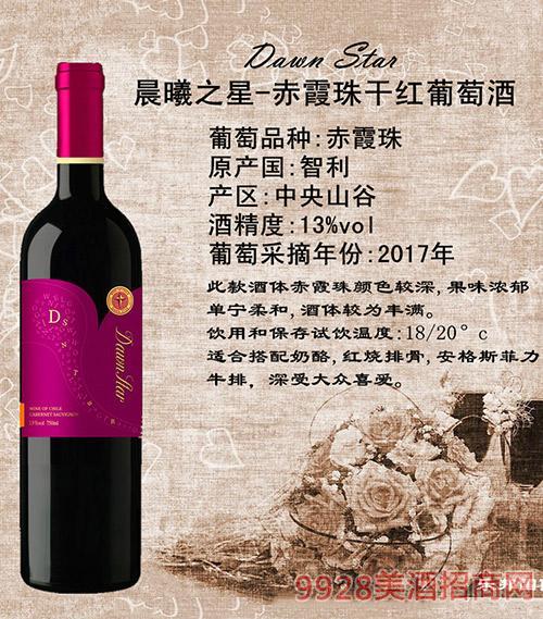 晨曦之星赤霞珠干红葡莓酒13度750ml