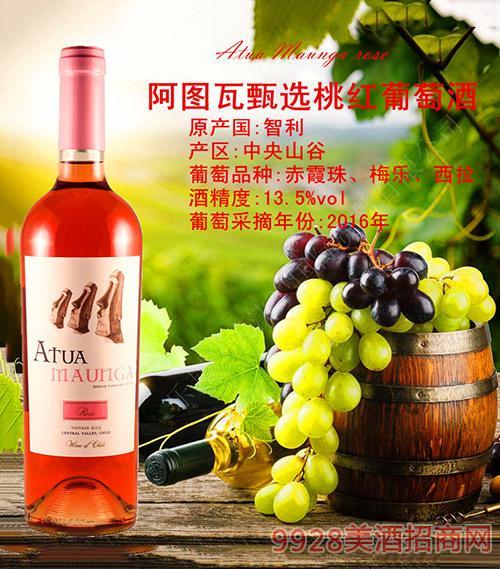 阿图瓦甄选桃红葡萄酒13.5度750ml