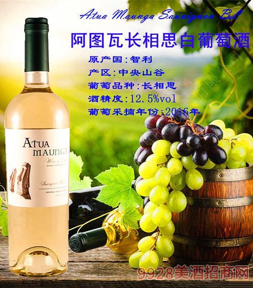 阿图瓦长相思白葡萄酒12.5度750ml