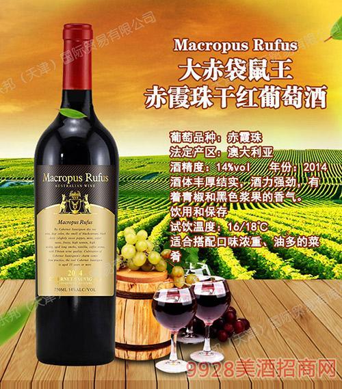 大赤袋鼠王赤霞珠干红葡萄酒