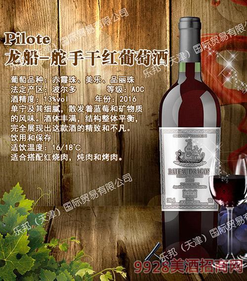 龙船-舵手干红葡萄酒