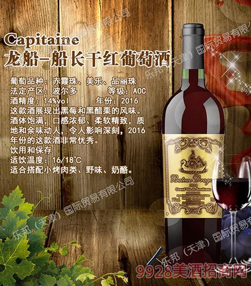 龙船-船长干红葡萄酒