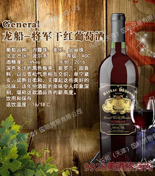 龙船-将军干红葡萄酒