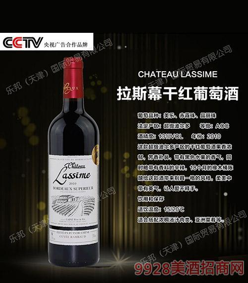拉斯慕于红葡萄酒