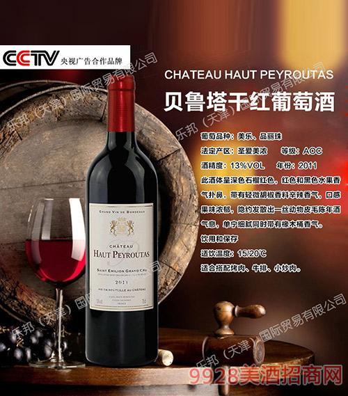 贝鲁塔干红葡萄酒