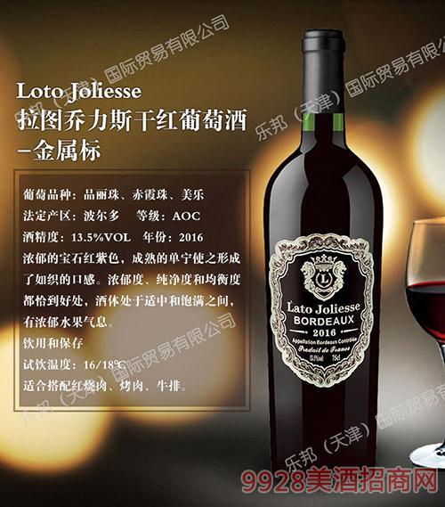 拉图乔力斯干红葡萄酒-金属黑