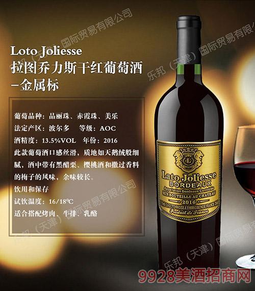 拉图乔力斯干红葡萄酒-金属金