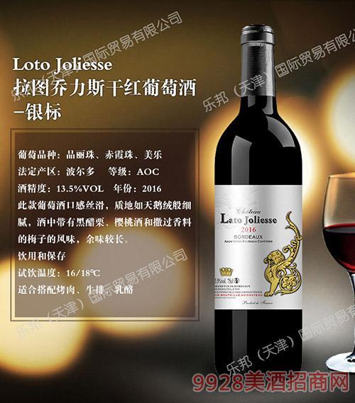 拉图乔力斯红葡萄酒银标