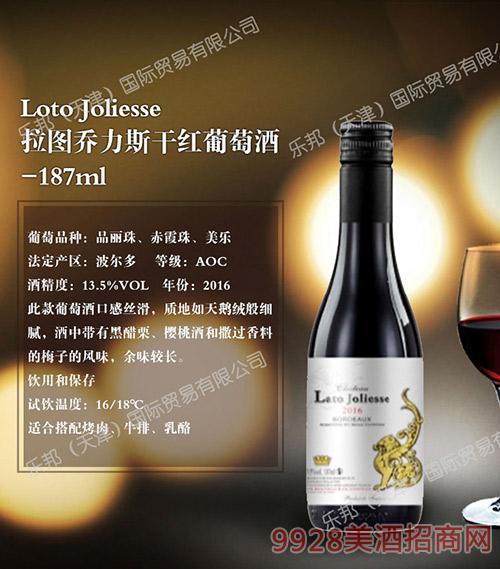 拉图乔力斯干红葡萄酒187ml