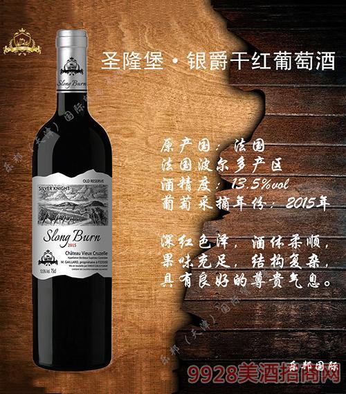 圣隆堡·银爵干红葡萄酒