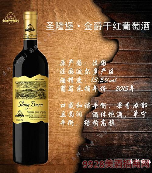 圣隆堡·金爵干红葡萄酒