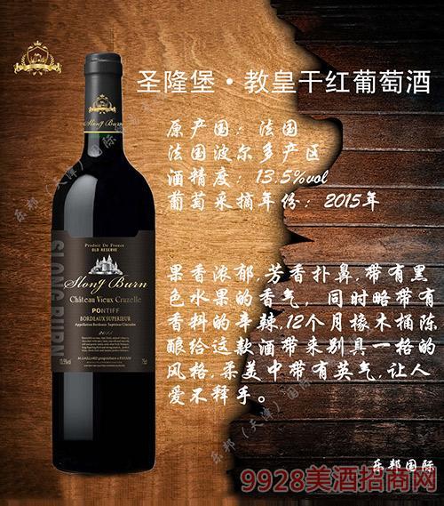 圣隆堡·教皇干红葡萄酒