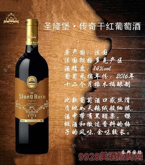 圣隆堡·传奇干红葡萄酒