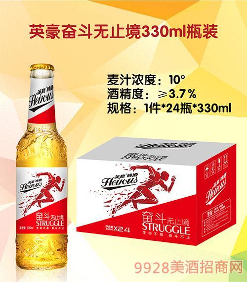 英豪奋斗无止境啤酒330ml瓶装