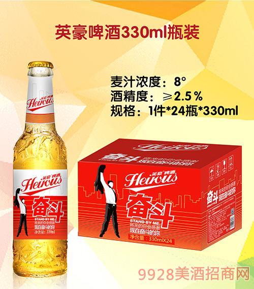 英豪啤酒330ml瓶装