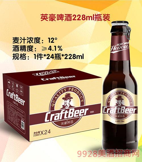 英豪啤酒228ml瓶�b