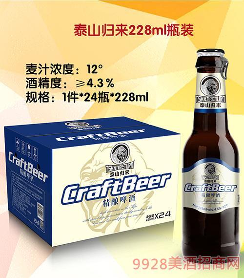 泰山�w�砭��啤酒228ml瓶�b