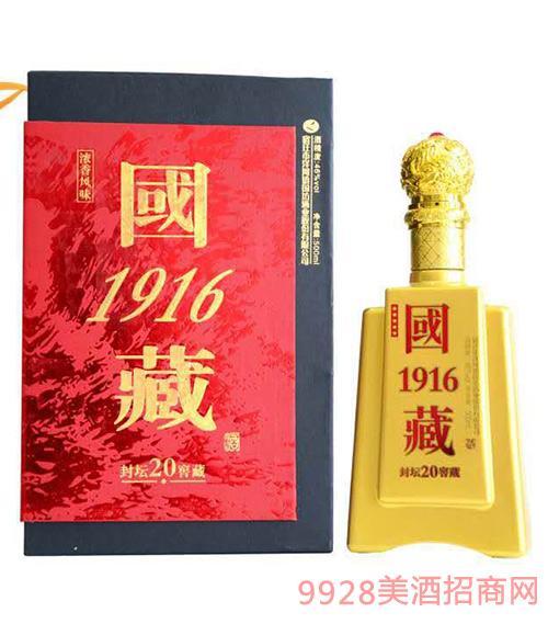 国藏1916酒封坛20窖藏45度500ml