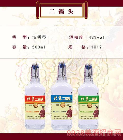 鹏贵缘北京二锅头(光瓶)42度500mlx12