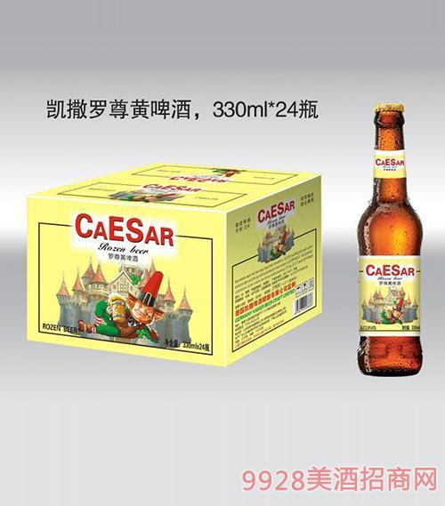 凯撒罗尊黄啤酒330mlx24
