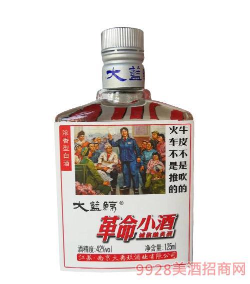 42度大蓝鲸革命小酒
