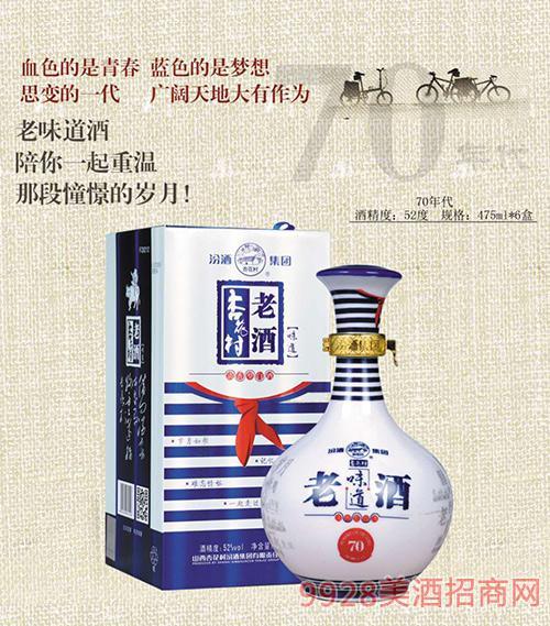 汾酒集�F味道老酒70