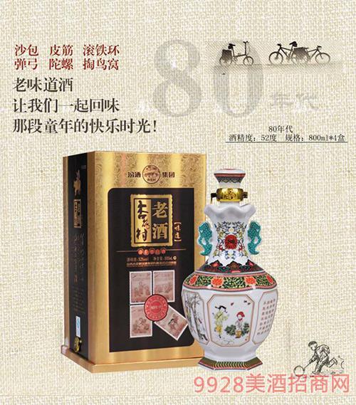 汾酒集�F味道老酒80