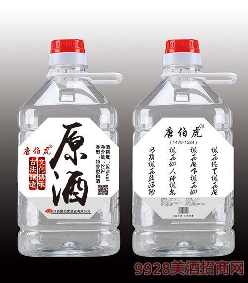 唐伯虎原酒50度2.5L