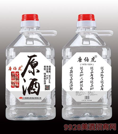 唐伯虎原酒60度2.5L