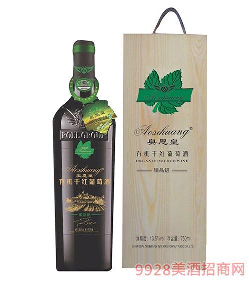 奥思皇·有机干红葡萄酒臻品级木盒