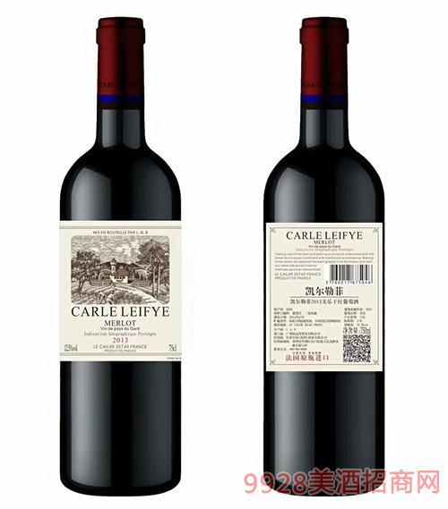 凯尔勒菲2013美乐干红葡萄酒12.5度750ml
