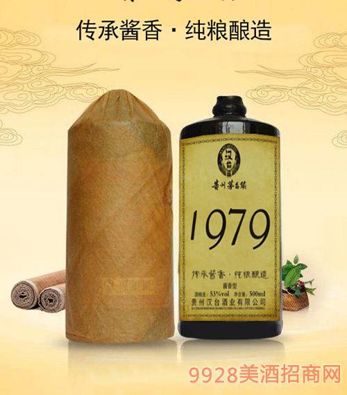 汉台酒1979-53度500ml