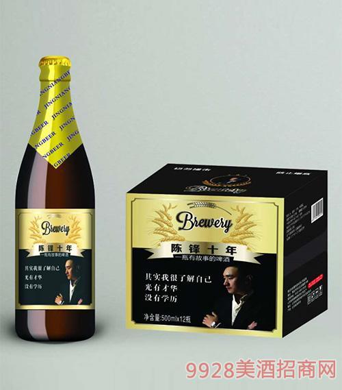 陈锋十年定制啤酒500mlx12