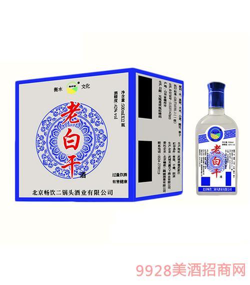 老白干酒42%vol