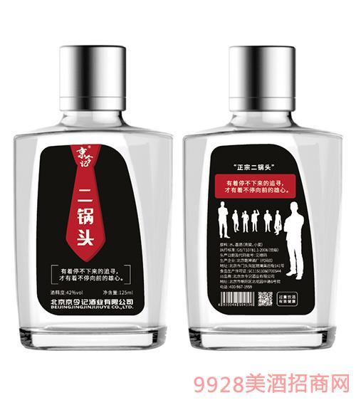 京今记二锅头42度125ml火热招商中