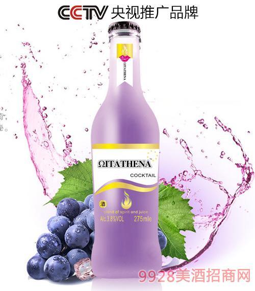 雅典娜紫葡萄味白兰地鸡尾酒