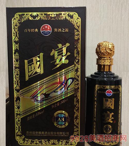 国宴酒A8-53度500ml