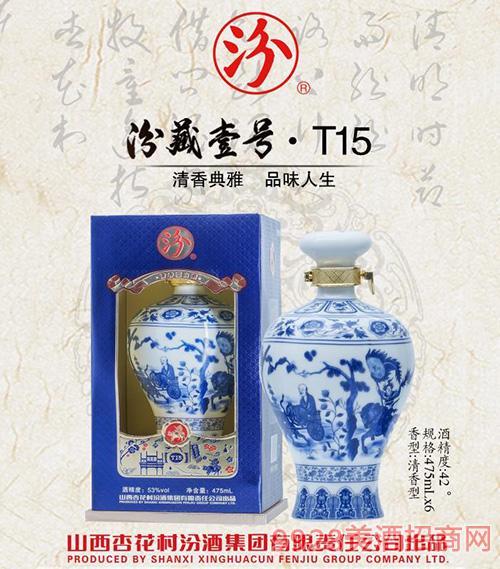 汾藏壹号酒T15-42度475ml
