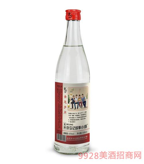 京今�故事小酒青�[�q月42度500ml