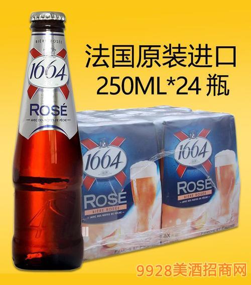 1664啤酒250ml玫瑰色