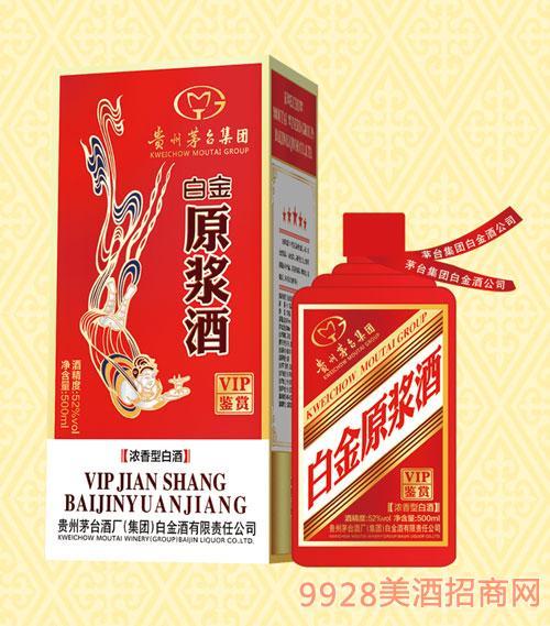 白金原浆酒VIP鉴赏(红盒)